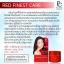 PCARE RED Finest Care พีแคร์ เรด ไฟเนสท์ แคร์ นวัตกรรมสูตรเพิ่มพลังผิว ลดฝ้า กระ หน้าขาวใส thumbnail 7