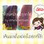 Miharu Hair Professional Mud Mask Hair Repair โคลนหมักผมภูเขาไฟมิฮารุ thumbnail 14