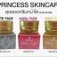Princess SKIN CARE ครีมหน้าขาว หน้าเงา หน้าเด็ก ปัญหาผิวหน้า PSC เคลียร์ให้ thumbnail 10