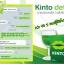 KINTO ผลิตภัณฑ์เสริมอาหาร คินโตะ แค่เปิดปาก สุขภาพเปลี่ยน ทางเลือกใหม่ ของคนรัก สุขภาพ thumbnail 21