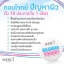 Merci Bulgarian Yogurt Whitening Cream Mask เมอร์ซี่ บัลแกเรียน โยเกิร์ต มาส์ค thumbnail 12