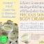 Pasjel Precious Skin Body Cream พาสเจล พรีเชียส สกิน บอดี้ ครีม ปรับผิวขาว แก้แตกลาย thumbnail 5