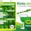 KINTO ผลิตภัณฑ์เสริมอาหาร คินโตะ แค่เปิดปาก สุขภาพเปลี่ยน ทางเลือกใหม่ ของคนรัก สุขภาพ thumbnail 31