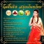 Body White Booster ginger & Phyto Sc Lotion by Faii cawaii โลชั่นขิง สมุนไพรไทย ใช้แล้วครั้งแรก ประทับใจ ที่สุด thumbnail 4