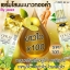 GOLD Ginseng Lemon WHITENING serum By jeezz เซรั่มโสมมะนาวทองคำ ขาวไว x100 ทาได้ทั้งหน้าและตัว thumbnail 8