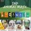 แผ่นมาร์กหน้าลายสัตว์ SNP ANIMAL MASK thumbnail 1