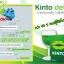 KINTO ผลิตภัณฑ์เสริมอาหาร คินโตะ แค่เปิดปาก สุขภาพเปลี่ยน ทางเลือกใหม่ ของคนรัก สุขภาพ thumbnail 18