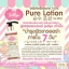 Pure Lotion by jellys โลชั่นเจลลี่ หัวเชื้อผิวขาว 100% บำรุงผิวขาวออร่าภายใน 7 วัน thumbnail 2