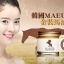 Maeux Horse Oil Cream มายูเอ็กซ์ ครีมน้ำมันม้าทองคำ thumbnail 3