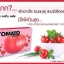 Tomato Amino Plus โทเมโท อะทิโน พลัส ผลิตภัณฑ์เสริมอาหาร มะเขือเทศสกัดเข้มข้น thumbnail 4