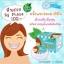ยาสีฟันสมุนไพร ฟันสวย บายโภคา HERBAL WHITENING TOOTHPASTE by Phoca thumbnail 7