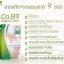 CoB9 โคบีไนน์อาหารเสริมควบคุมน้ำหนัก ลดถาวร ผอมสุขภาพดี ปลอดภัย ไม่โยโย่ thumbnail 3