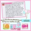 Mojii Sunscreen SPF50PA++ ครีมกันแดดองุ่น โมจิ thumbnail 15