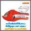 """กรรไกรตัดท่อพีวีซี (PVC) ตัดได้สูงสุด 1.5/8"""" (42มม.) รุ่นออโต้ (ใช้งานได้ด้วยมือเดียว)"""
