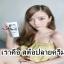 Stop lines Cream by Skin Dee สต๊อป ลาย ครีม หยุดทุกปัญหาผิวแตกลาย thumbnail 15