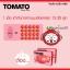 Tomato Amino Plus โทเมโท อะทิโน พลัส ผลิตภัณฑ์เสริมอาหาร มะเขือเทศสกัดเข้มข้น thumbnail 5