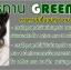 Greentina ผลิตภัณฑ์ลดน้ำหนัก กรีนติน่า thumbnail 8