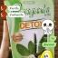 Congasia DETOX by ABJ คองกาเซีย ดีท็อกซ์ น้ำหนักลด หน้าใส ลำไส้สะอาด thumbnail 13