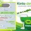 KINTO ผลิตภัณฑ์เสริมอาหาร คินโตะ แค่เปิดปาก สุขภาพเปลี่ยน ทางเลือกใหม่ ของคนรัก สุขภาพ thumbnail 13