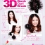 3D Bomb Curl Brush แปรงจัดแต่งทรงผม ทรงลูกบอล thumbnail 4