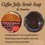 Coffee Jelly Scrub Soap By Noomham สครับเจลกาแฟ ผสมเมล็ดแอปริคอท ผิวเนียนนุ่ม กระจ่างใส ในครั้งแรกที่ใช้ thumbnail 3