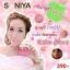 SONIYA GLUTA WHITE BOOSTER โซนิญ่า กลูต้า ไวท์ บูสเตอร์ กลูต้า ทาหน้าได้ ขาวใส ติดเทอร์โบ thumbnail 4
