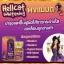 Hellcat Whitening กลูต้าผงแม่มด เพื่อผิวกระจ่างใส ลดเลือนจุดด่างดำ thumbnail 6