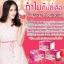 OP Marry Collagen 25,000 mg. by Fern โอ พี แมรี่ คอลลาเจน thumbnail 2
