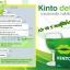 KINTO ผลิตภัณฑ์เสริมอาหาร คินโตะ แค่เปิดปาก สุขภาพเปลี่ยน ทางเลือกใหม่ ของคนรัก สุขภาพ thumbnail 23