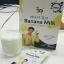 Dzeus Banana Milk นมกล้วย ดีซูส by อาร์ต พศุตม์ thumbnail 18