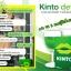 KINTO ผลิตภัณฑ์เสริมอาหาร คินโตะ แค่เปิดปาก สุขภาพเปลี่ยน ทางเลือกใหม่ ของคนรัก สุขภาพ thumbnail 36