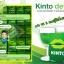 KINTO ผลิตภัณฑ์เสริมอาหาร คินโตะ แค่เปิดปาก สุขภาพเปลี่ยน ทางเลือกใหม่ ของคนรัก สุขภาพ thumbnail 40