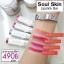 Soul Skin Lipstick Bar Two Tone Lip โซล สกิน ลิปทูโทน แนวใหม่จากเกาหลี thumbnail 7