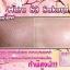 Haru S3 Sakura Set ฮารุ เอส3 ซากุระเซ็ท thumbnail 27