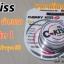 Cherry Kiss Sunscreen (C-KISS) เชอร์รี่ คิส ซันสกรีน 3 in 1 กันแดด + บำรุง + BB กันแดดหน้าเนียน thumbnail 2