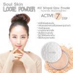 #02 Soul Skin Mineral-Glow Powder