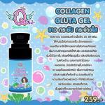 Collagen Gluta Gel ขาว กระชับ กระจ่างใส (สีฟ้า)