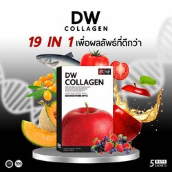 DW COLLAGEN ดีดับบลิวพลัส คอลลาเจนหน้าเด็ก จากวิตามิน 19 ชนิด นวัตกรรมใหม่ ผิวใสเห็นผลจริง