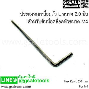 ประแจหกเหลี่ยม งอ L ขนาด 2 มิล สำหรับน็อต M4