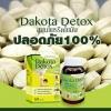 Dakota Detox ดาโกต้า ดีท็อกซ์ สมุนไพรรีดไขมัน ลดอ้วนแบบปลอดภัย ลดไขมันแบบไม่เสี่ยง
