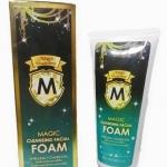MAGIC CLEANSING FACIAL FOAM SPIRULINA + CHARCOAL by Magic Wonderland เมจิค คลีนซิ่ง เฟเชียล โฟม โฟมล้างหน้า สาหร่าย + ชาร์โคล