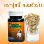 ยาระบายลดน้ำหนัก คุณสัมฤทธิ์ ยาสมุนไพรแผนโบราณ 100 % natural