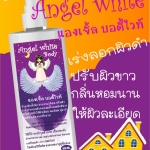 Angel White Body แองเจิ้ล ไวท์ บอดี้ โลชั่นนางฟ้า ปรับผิวขาว เร่งลอกผิวดำ