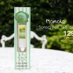 momoko sunblock SPF50 ครีมกันแดด โมโมโกะ เพื่อผิวกระจ่างใส จากวิตามิน อี เข้มข้น