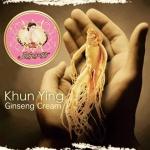 Ginseng Khun Ying Cream ครีมโสมคุณหญิง ขาวใสใน 3 วัน ผิวกายขาวออร่า ขาวจริงไม่มโน