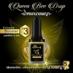Queen Bee Drop by B'Secret น้ำหยดนางพญา ฟื้นฟูล้ำลึกถึงระดับเซลล์ผิว เปิดผิวเพื่อรับการปรนนิบัติอย่างเต็มที่ ตรงจุดและรวดเร็วมากถึง 3 ระดับ
