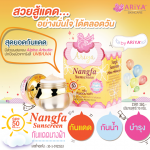 Nangfa Sunscreen by Ariya Alpha Arbutin plus ครีมกันแดดนางฟ้า สูตรใหม่ เพิ่ม สารอัลฟ่าอาร์บูติน