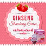 Ginseng Strawberry Cream by SHIZUKA ครีมโสมสตอเบอรี่ บาย ชิสุกะ เปลี่ยนคนดำพันธุกรรมให้กลายเป็นผิวขาวอมชมพูได้ที่นี่