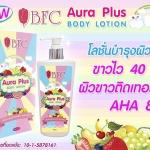 BFC Aura Plus BODY LOTION บีเอฟซี ออร่าพลัส โลชั่น ผิวขาวติดเทอร์โบ AHA 80%
