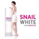 Snail White Body Booster สเนล ไวท์ บอดี้ บูสเตอร์ ครีมบำรุงผิวกาย สารสกัดเมือกหอยทาก